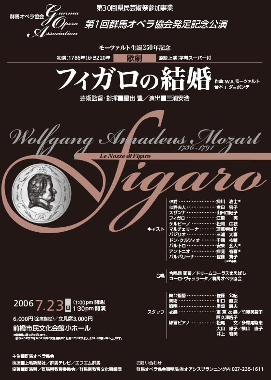 <span>第1回群馬オペラ協会発足記念公演</span>「歌劇 フィガロの結婚」