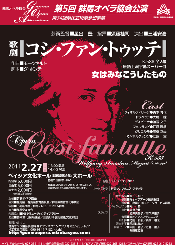 <span>第34回県民芸術祭参加事業 第5回群馬オペラ協会公演</span>「コシ・ファン・トゥッテ」