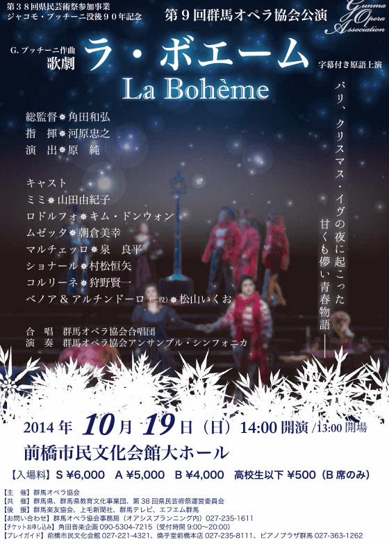 <span>第9回群馬オペラ協会公演</span>「ラ・ボエーム」