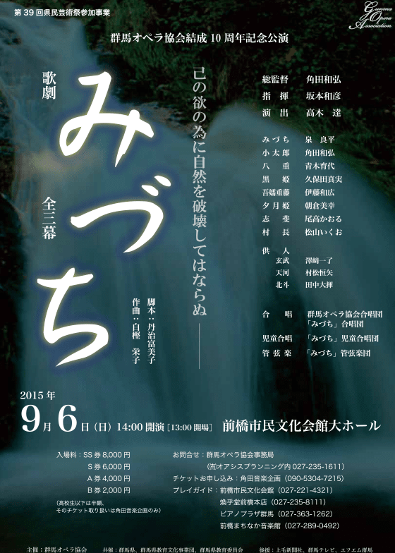 <span>群馬オペラ協会結成10周年記念公演</span> 歌劇「みづち」