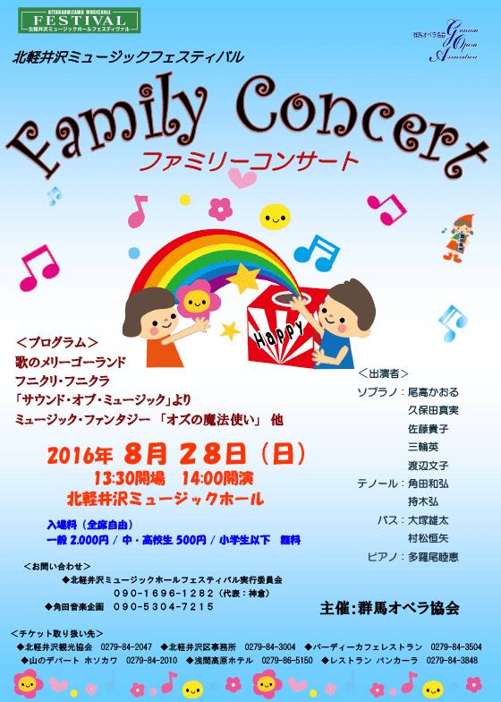 北軽井沢ミュージックフェスティバル「ファミリーコンサート」