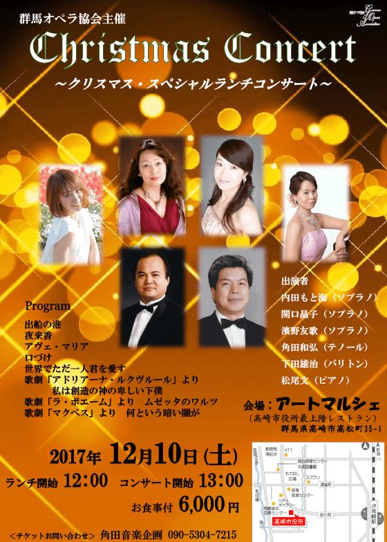 クリスマス・スペシャルランチコンサート