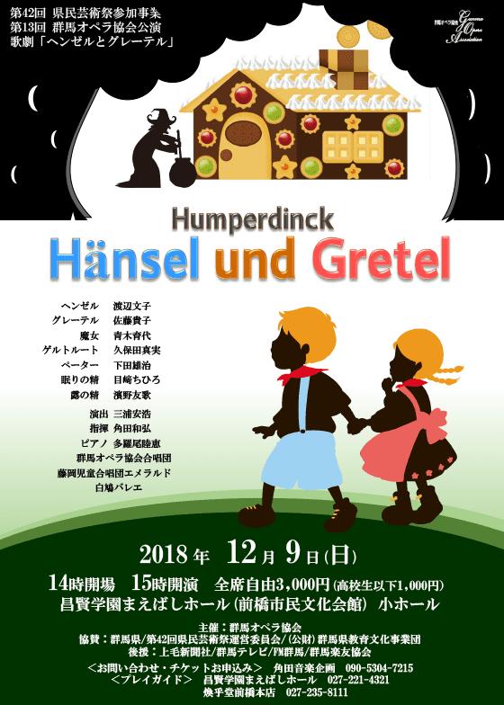 <span>第13回群馬オペラ協会公演</span> 歌劇「ヘンゼルとグレーテル」