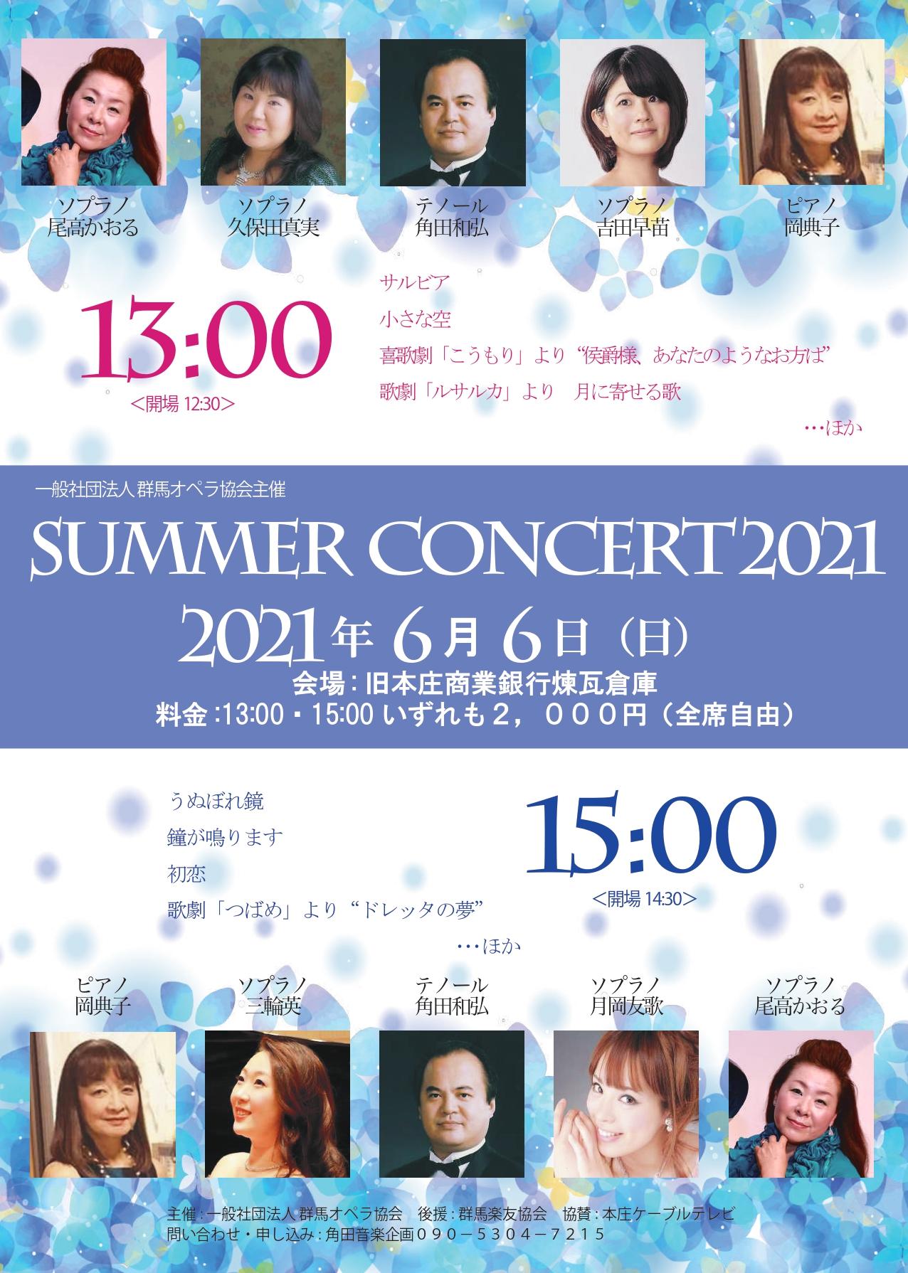 summer concert2021のお知らせ